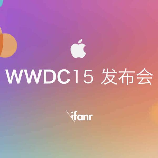 3分半看完苹果WWDC 2015