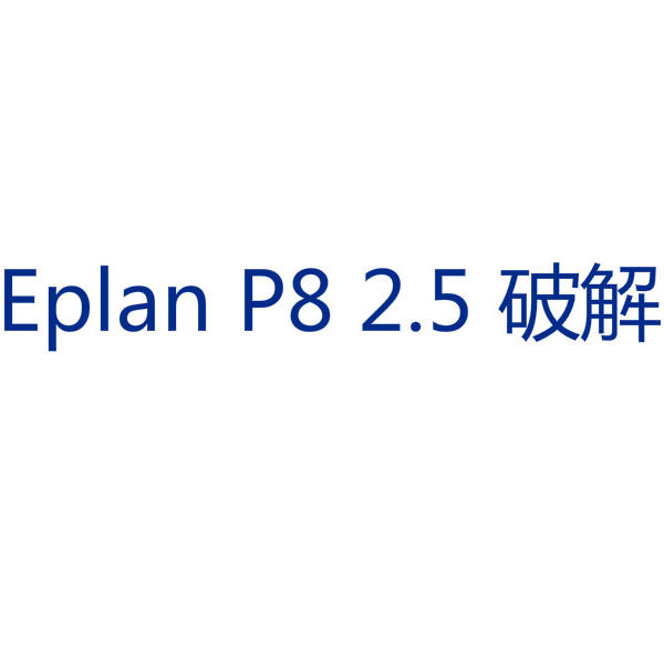 win10安装 Eplan P8 2.5 破解教程详解