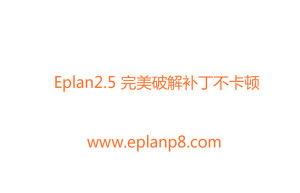 Eplan2.5解决60s卡顿补丁