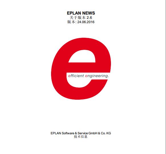 EPLAN 2.6 News zh_CN