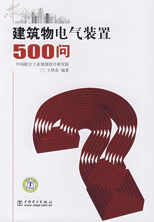 建筑物电气装置500问》(王厚余著)