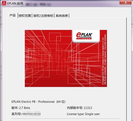 EPLAN Electric P8 2.7 beta1 新功能一览