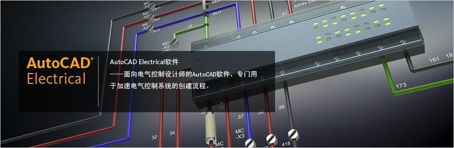AutoCAD Electrical 2017 软件下载附注册机