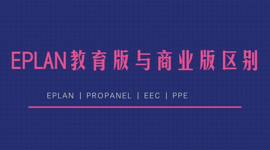 第1章-EPLAN商业版与EPLAN教育版