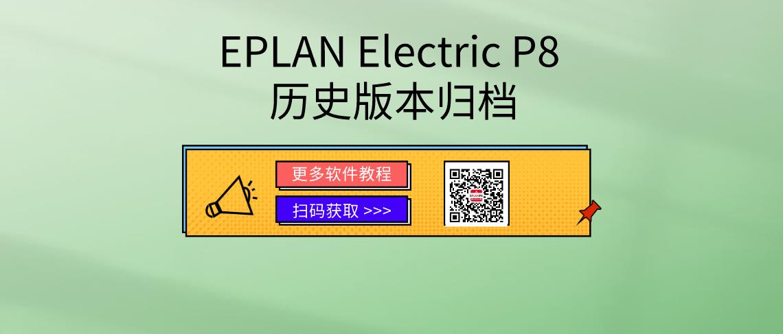 EPLAN Electric P8历史版本归档-EPLAN 1.9~2.9