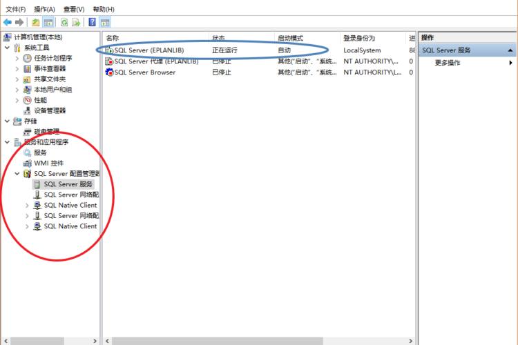 EPLAN更改部件库Acess服务器为SQL Server 2008服务器详解