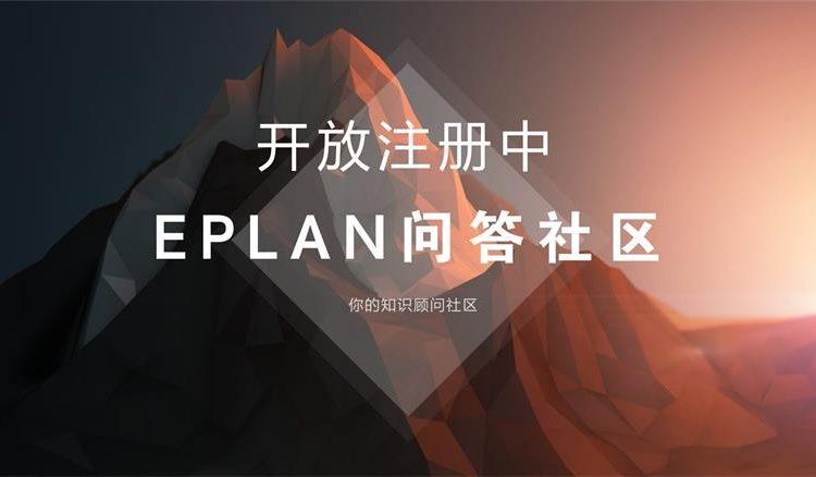 通知!!EPLAN知识问答社区开放注册