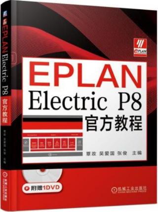 EPLAN Electric P8官方教程 图书已经出版可以购买