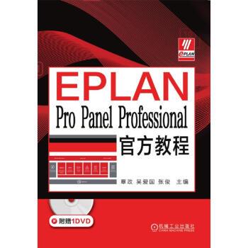 EPLAN PRO PANEL PROFESSIONAL官方教程书籍可以订购