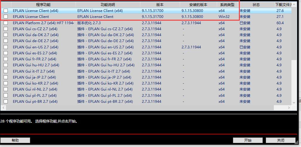 EPLAN P8 2.7 HF升级后卡顿的原因