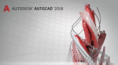 AutoCAD2018中文版安装激活破解教程