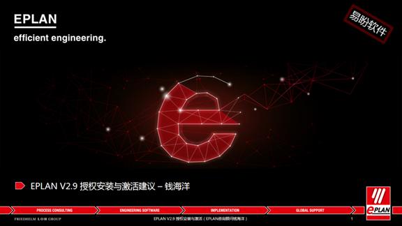 EPLAN 2.9授权安装与激活官方指南