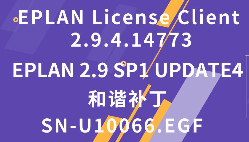 EPLAN License Client (x64) 9.1.15.31700