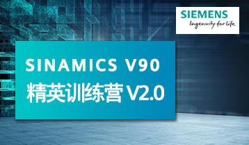 西门子 V90 精英训练营视频教程下载