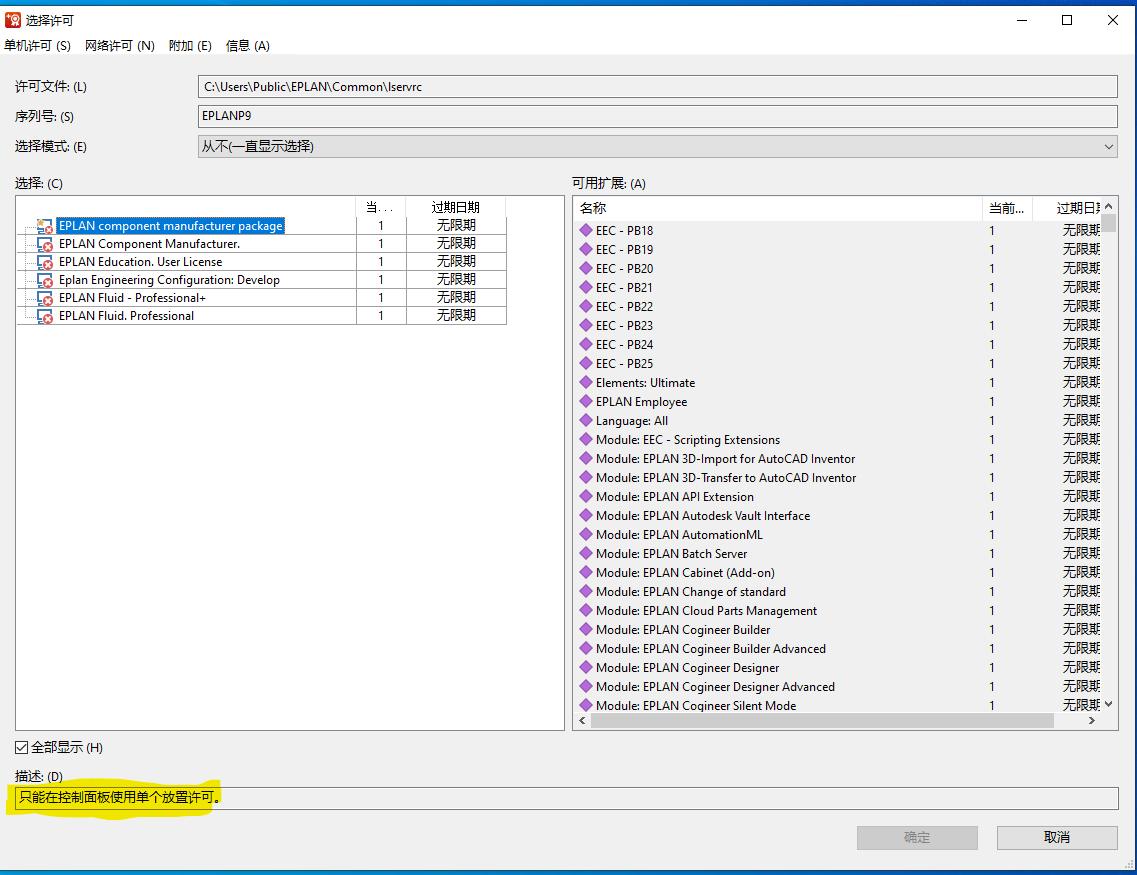 如何搭建EPLAN 远程办公的环境使用远程桌面VNC连接
