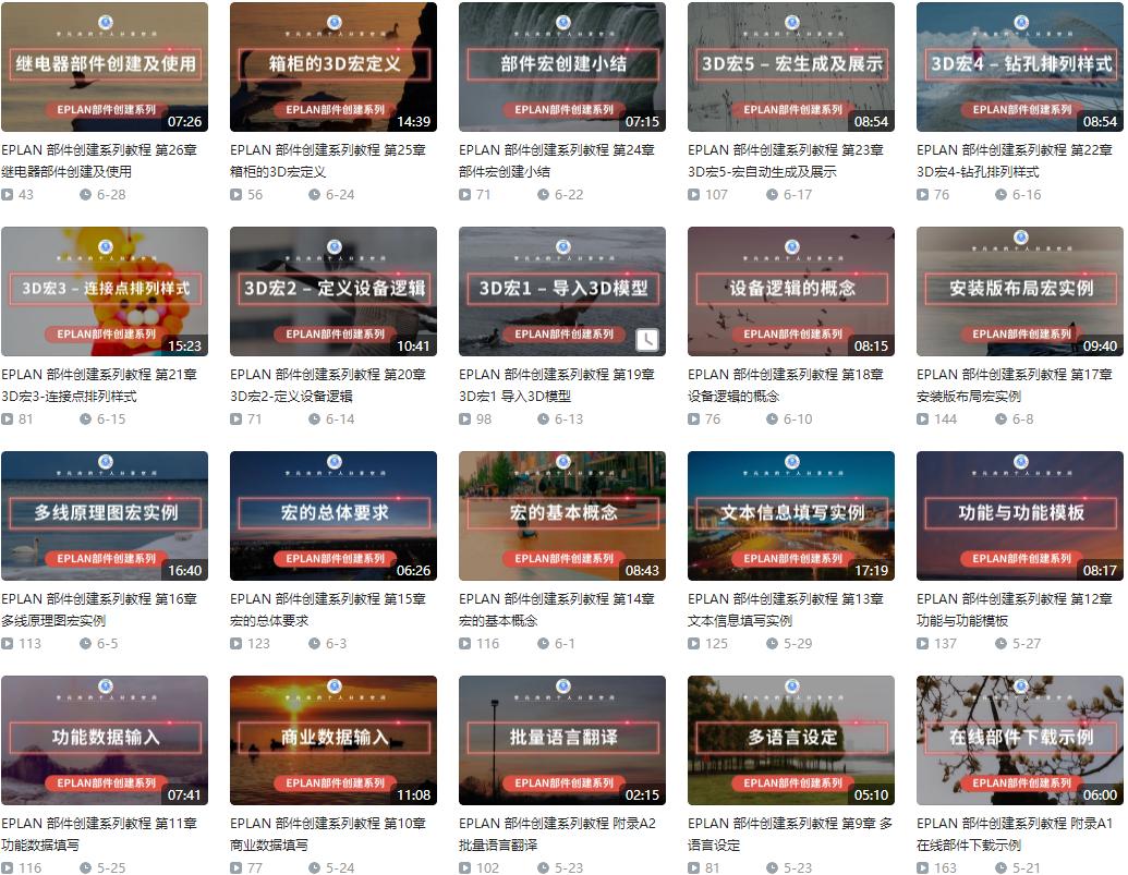 枕霞梦龙官方出品 EPLAN主数据创建系列教程